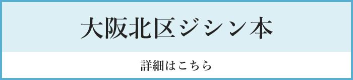 大阪北区ジシン本