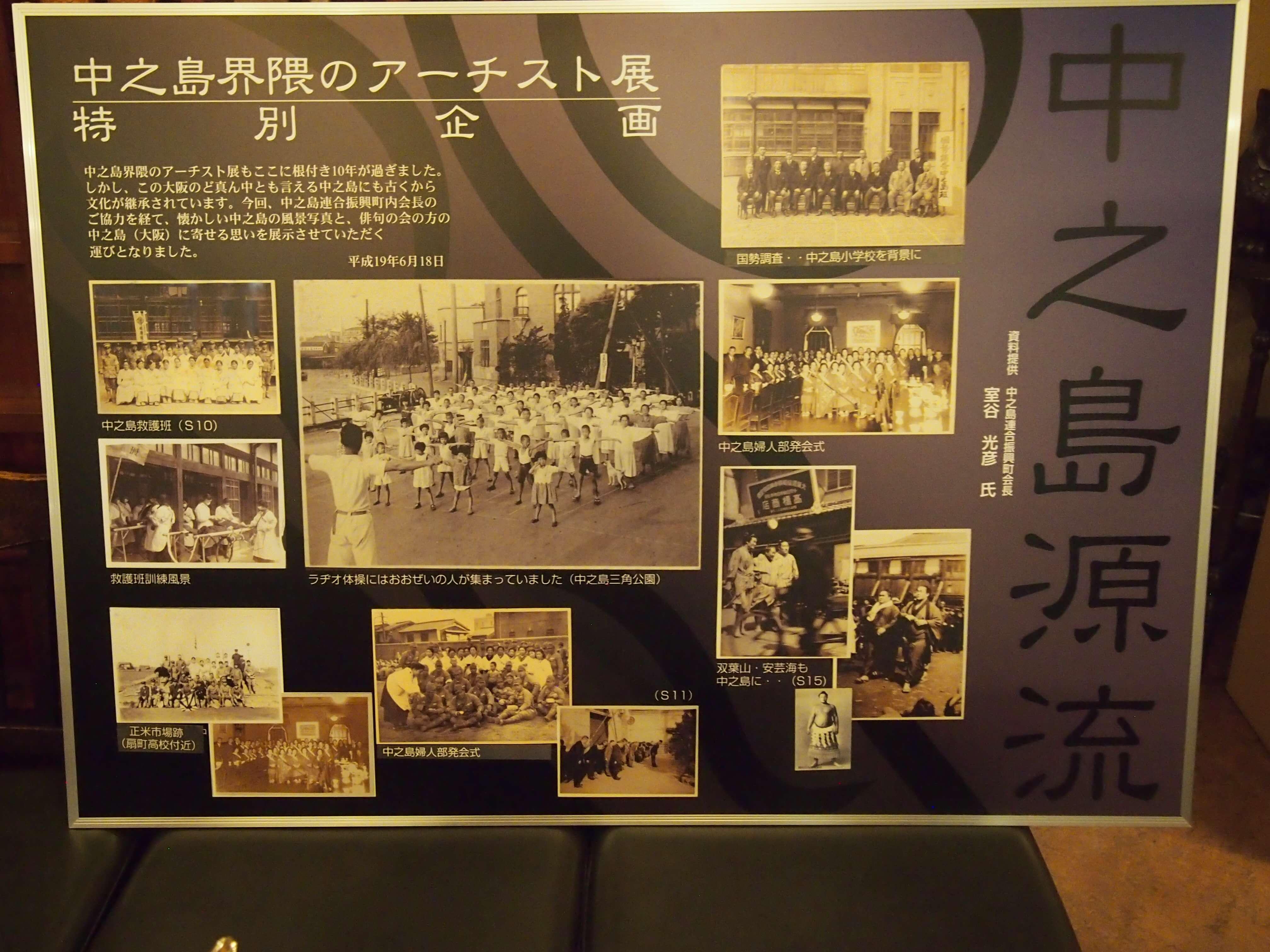 以前、朝日新聞社の1階に掲示してあったパネル。ここに掲載されている写真は、室谷さんの亡くなられたご主人(光彦さん)が提供されたもの。歴史の証人のようなご一家です。