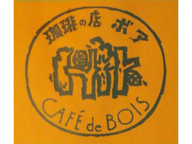 「珈琲の店ボア」の文字と木に留まるフクロウのイラスト、フランス語の「CAFÉ de BOIS」の文字からなるロゴマークは、常連だった竹中工務店の社員さんの手によるもの。