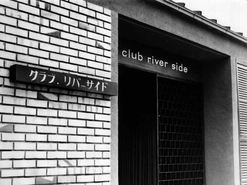 クラブ・リバーサイドの外観と店内。★